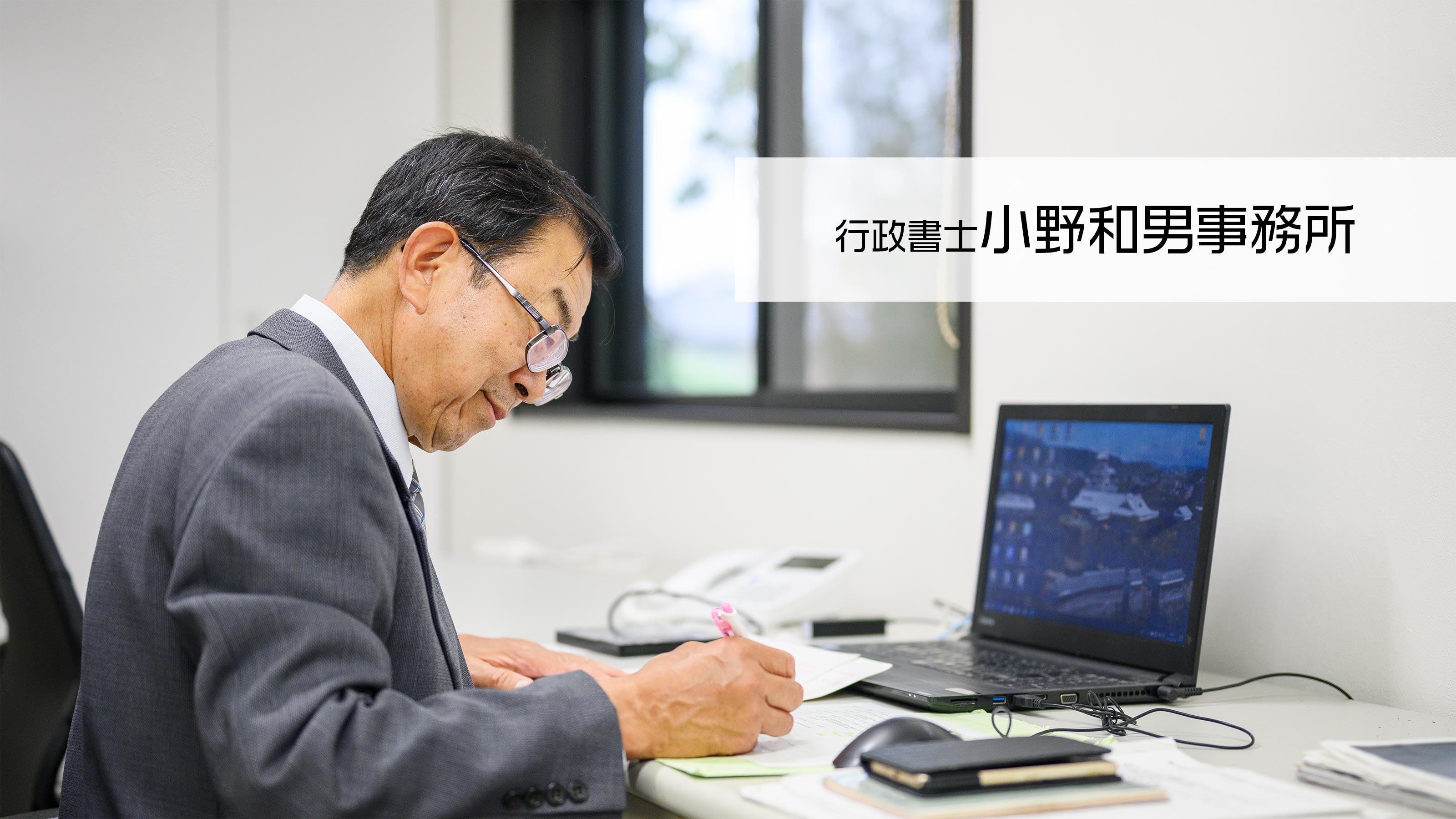 行政書士小野和男事務所。三重県津市の行政書士です。